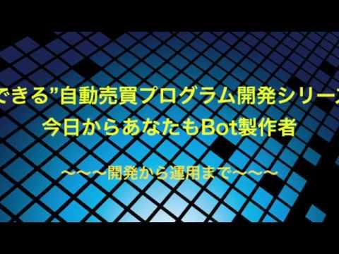 [できる自動売買プログラム開発シリーズ] #01 はじめてのBot