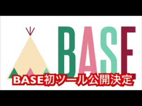 BASE(ベイス)自動出品ツール公開決定 BASEも荒れるのか。