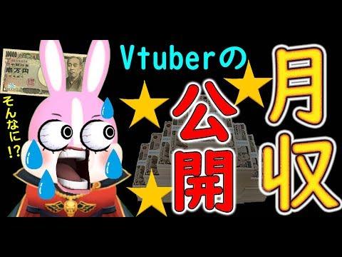 魔王系Vtuberの月収(収益)を公開!YouTubeの初めての広告収入はいかほどに