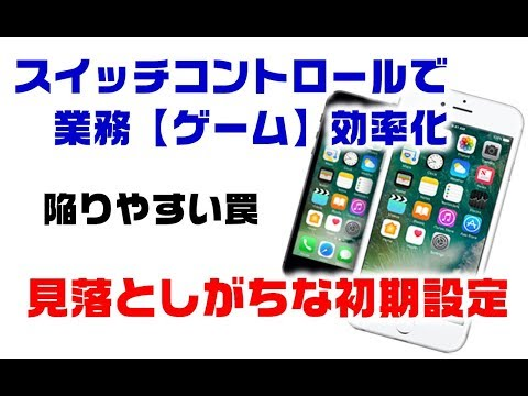 IOS【iPhone】スイッチコントロール初期設定 自動でゲームをする方法