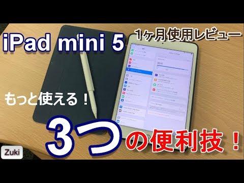 iPad mini5 もっと使える 3つの便利技~フリック入力設定・アプリにロックをかける・アプリ自動同期ON OFF~&1ヶ月使用感レビュー !