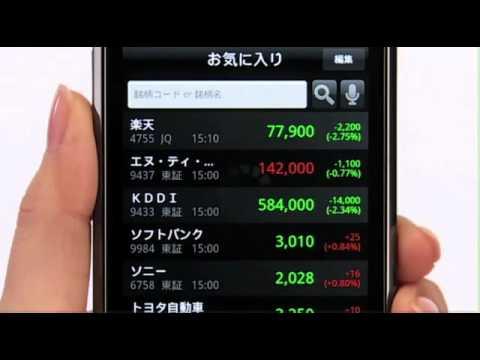 楽天証券 iSpeed for iPhone/Android アプリ[公式]