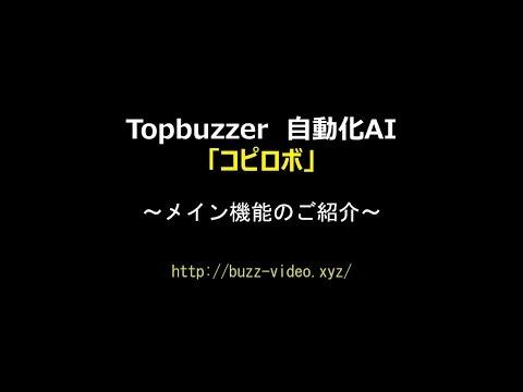 Topbuzzer自動化AI「コピロボ」基本機能のご紹介
