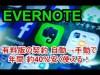 [3分話#223]Evernote有料版 契約の自動更新を解除→40%OFFで使える様になりました。