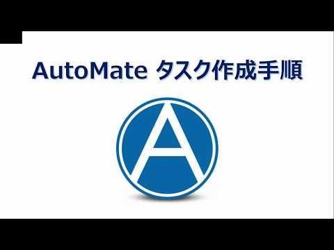 AutoMate 自動化タスク作成手順解説動画