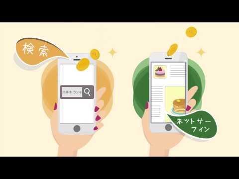 使うだけでポイント稼ぎ!tatami mobileアプリPR動画(Crevo制作実績)