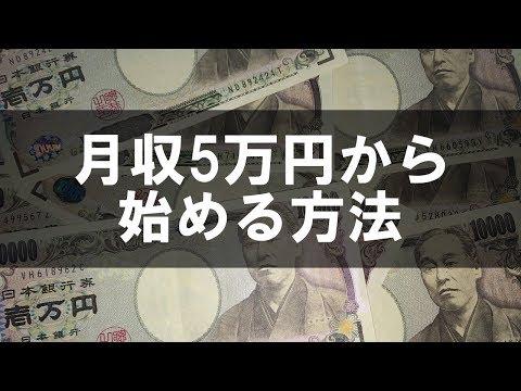 とりあえず月収5万円くらいを稼げる人になるステップ