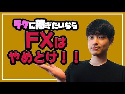 【FX】ラクしてお小遣い稼ぎたいならFXはやめとけ