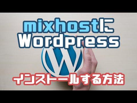 【簡単】mixhostでWordPressをインストールし、ブログを開設する手順