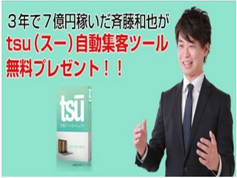tsuの自動集客ツール(19800円相当)を 無料でさしあげます。