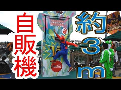 【USJ】約3m自動販売機をマリオジャンプ!?USJホラーナイトが怖すぎた件!!