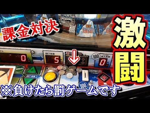 100円専用ヒョーザーンでどっちが多く稼げるかバトルじゃあああああ【メダルゲーム】