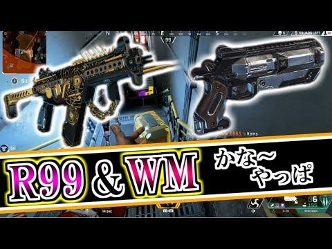 【APEX LEGENDS】プチムーブ解説付 最近のお気に入りはR99+WMです。【Alpha】PS4版