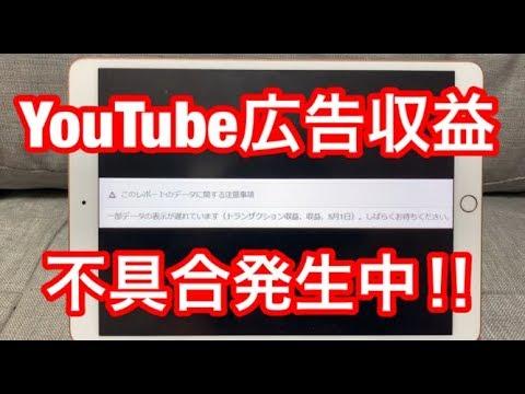 5月YouTube広告収益0円の件/慌てなくても大丈夫だよ…多分