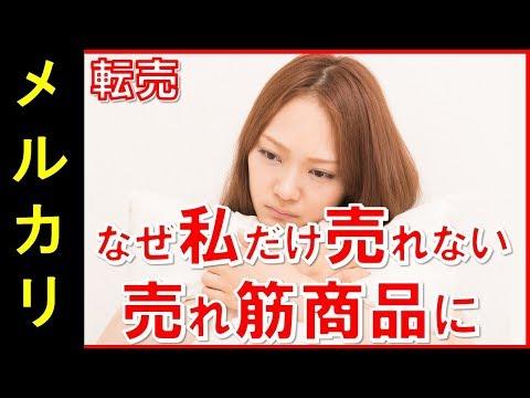 【メルカリ】売れない時の対処方法!「いいねが付いている時も付いてない時も売れるようにできます!」【東尾伸護】
