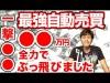 【FX】最強自動売買が全力でぶっ飛びました!!!!1日でまさかの◯◯万円!!爆益なのか爆損なのか!?!?!?