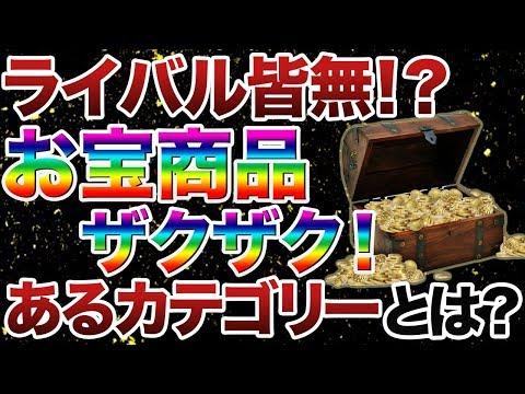 【転売】ライバル皆無でお宝商品 独占し放題のあるカテゴリーとは…?【せどり】