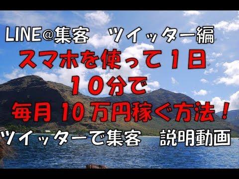 LINE@に集客ツイッターを使って集客する方法! 1日10分で毎月10万円を稼ぐ方法!:3話目