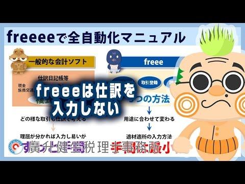 18freeeは仕訳を入力しない [freeeで全自動化マニュアル]■