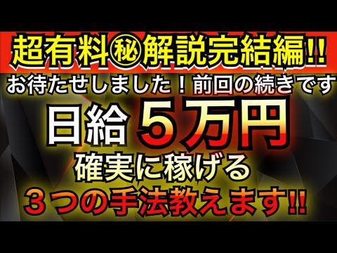 【バイナリーオプション】確実に日給5万円稼げるエントリー根拠と3つの手法を解説します!!完結編!