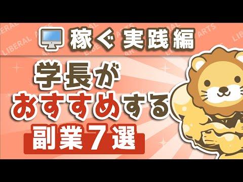 第22回 学長がおすすめする副業7選【稼ぐ 実践編】