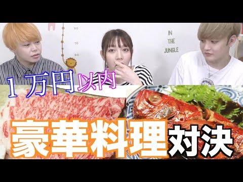 彼女に1万円以内で手料理振る舞う対決!!!