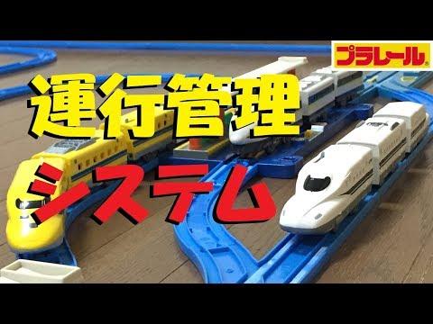 【プラレール】自動のりかえ駅を使って複数の車両を走らせたい【レイアウト】