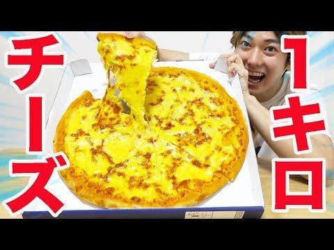 【検証】チーズ1kg乗ったピザ食べたら何キロ太っちゃうの?