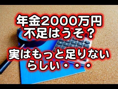 年金2000万円不足は嘘? 実は金融庁発表より貯蓄はもっと必要だった!