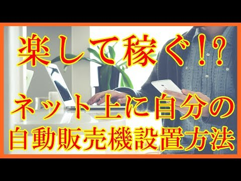 【楽して稼ぐ方法!ネット上の自動販売機の作り方!】