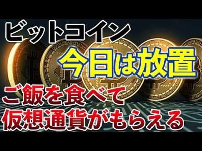 【仮想通貨】完全放置で仮想通貨が増え続けています!!  ビットコイン リップル