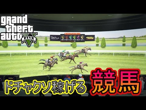 【GTA5】ドチャクソ稼げる競馬