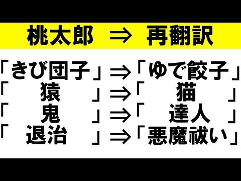 【腹筋崩壊注意】「桃太郎」をGoogle再翻訳して読んでみたw【日本昔話】