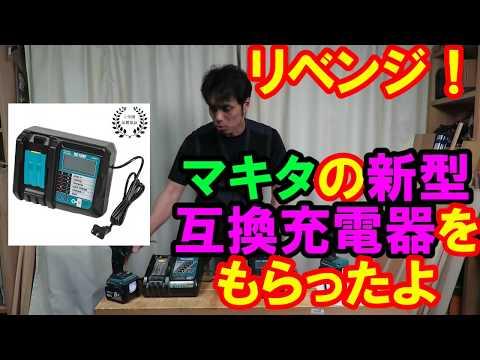 【期間限定割引】HFengリベンジ!新型マキタ互換充電器はどうかな?