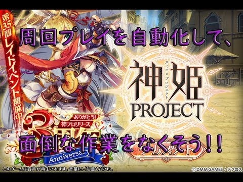 【RPA】神姫プロジェクトの周回プレイを自動化【UWSC】