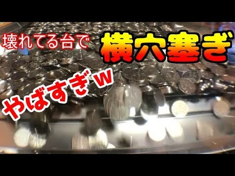 【メダルゲーム】プッシャーぶっ壊れ!日本一稼げる世界化石発見を見つけてしまいましたw