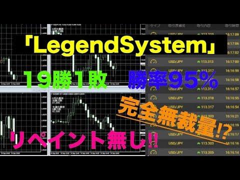 バイナリーオプションツール【LegendSystem】完全無裁量 勝率95% リペイント無し あえてサインのみで全てエントリー