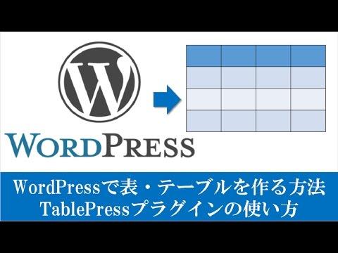 WordPressでテーブル・表を使う方法:TablePressプラグインの使い方