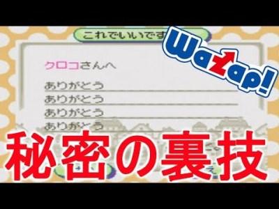 【おい森】ワザップにあった秘密の裏技を試してみた結果!【PART6】