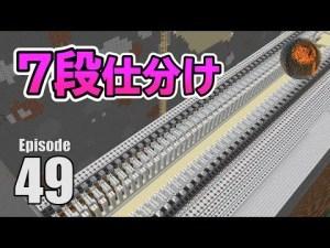 #49【マインクラフト】巨大倉庫計画 7段自動仕分け(前編)CBW アンディマイクラ (Minecraft JE 1.14.2)