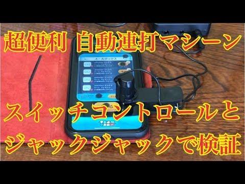 ツムツム 【スマッチ】スイッチコントロール等 超便利な自動連打ツール レビュー! LINE Disney Tsum Tsum