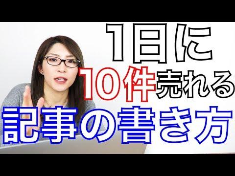 【報酬倍増】1日10件売れるアフィリエイト記事の書き方【初心者でもすぐに実践可】
