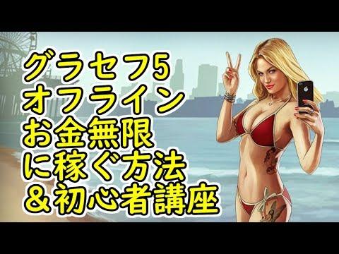 【GTA5】グラセフ5 オフライン PS4 お金無限に稼ぐ方法&初心者講座