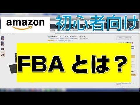 面倒な作業は全部おさらば!せどりを自動化【Amazon FBA】とは?