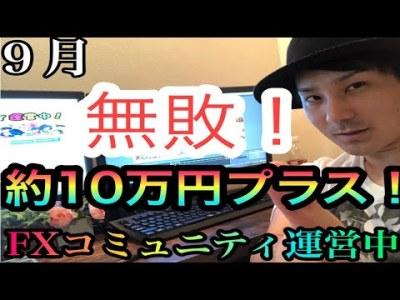 【FX自動売買ツール】9月無敗でした!約10万円プラス