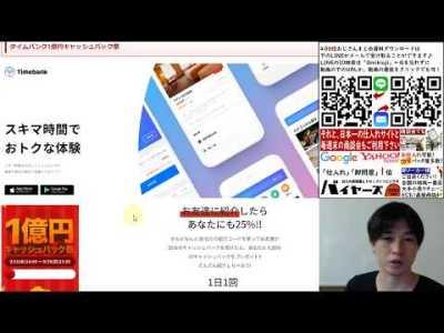 手持ちの携帯電話1台ごとに5千円稼げるタイムバンク1億円キャッシュバック祭とポイントやお得系ニュース