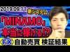 【FX自動売買】新システム「MINAMO」は本当に稼げる!? 初心者にオススメなのは?【2019.09.11】【10万円&100万円&200万円検証】