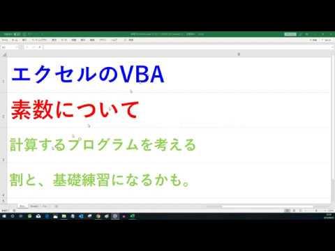 素数を算出するプログラム   エクセルVBA