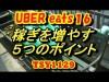 UberEats #16 稼ぎを増やす5つのポイント [ウーバーイーツ]