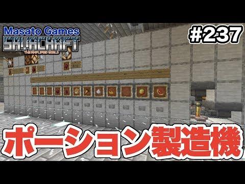 【マイクラ】#237:今頃になってポーションの自動製造機を作る!これ楽やね:Amplified Hard Multi(SAVACRAFT)